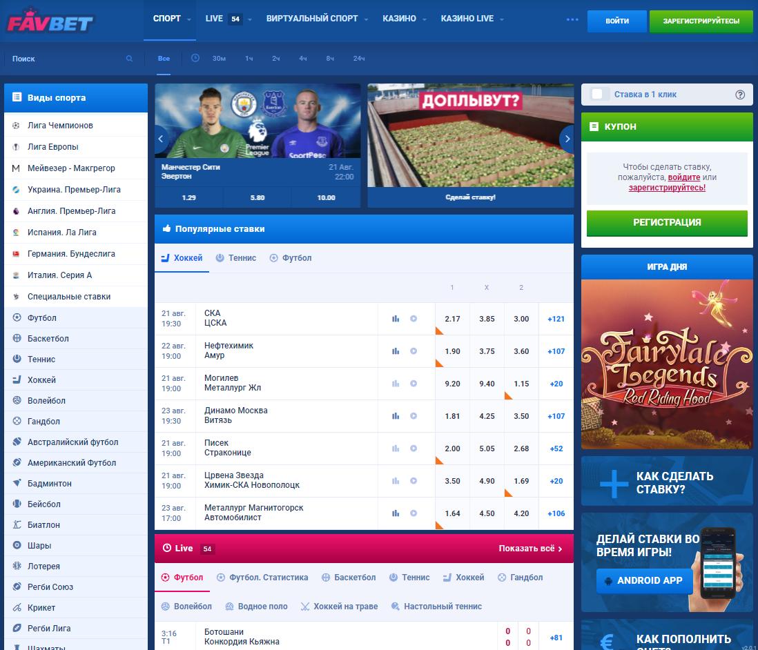 Веб-сайт Favbet